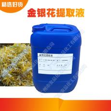植物提取液 金銀花提取物 金銀花 直銷 萃取液 供應金銀花提取液