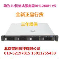 可选配 行货 全新Huawei/华为RH1288H 多种配置 V5机架式1U服务器