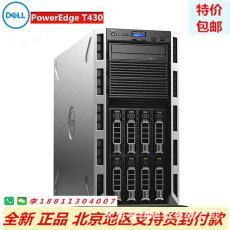 1T全新正品可选配包邮 戴尔T430 8G 塔式服务器电脑主机E5-2603V4