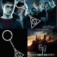 歐美電影周邊 三角鑰匙鏈 哈利波特死亡圣器精美掛件鑰匙扣
