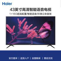 16G全高清智能語音液晶屏平板彩色電視機 43英寸LE43C51海。爾