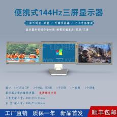 15.6寸工業三屏便攜式144HZ顯示器定制軍工筆記本電腦工控顯示器