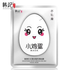 韓紀小雞蛋補水保濕控油單片面膜滋潤保濕化妝品廠家直銷一件代發
