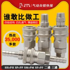 C式氣動快速接頭自鎖氧氣管空壓機氣泵配件工具接頭軟管公母快插