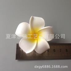 熱賣!(不帶夾子) 廠家直銷6厘米EVA仿真雞蛋花夏威夷花
