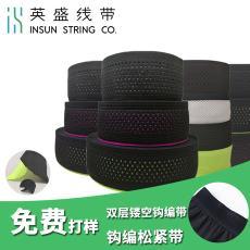 5鏤空鉤編松緊帶 工廠現貨 運動4cm健身褲腰里單雙層彈性氨綸織帶
