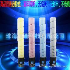 C360復印機碳粉 TN216K粉盒 TN319粉筒 萬年彩 C280 適用C220