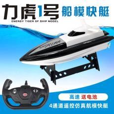 678力虎301遥控船玩具电动 2018爆款 2.4G遥控高速船厂家直销批发