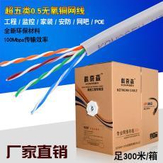 超五类0.5无氧铜网线 POE供电工程双绞线300米 监控网络线