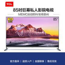 85英寸TCL超薄大屏LED電視機4K高清人工智能平板網絡液晶85X6C