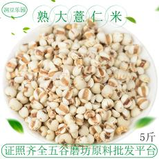 批發熟大薏米薏苡仁低溫烘焙五谷雜糧現磨豆漿磨粉五斤裝一件代