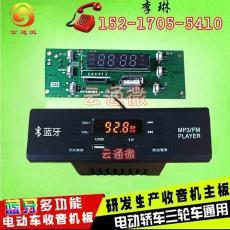 車載藍牙收音機藍牙板三輪車收錄機芯片方案 專供MP3音響板