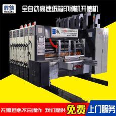 紙箱包裝成型機 紙箱包裝機械 全自動高速四色印刷開槽設備