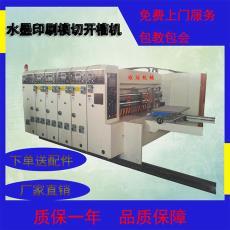 紙箱生產設備 訂制高速三色印刷開槽機高速水墨印刷開槽機