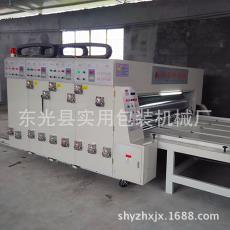 四色水墨印刷四聯模切開槽機 廠家直銷高速紙箱加工設備三色