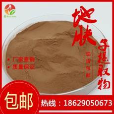1KG起订 地肤子皂苷 地肤子提取物 植物地肤子萃取 30:1地肤子粉