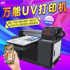 31度手機殼uv打印機小型A3UV平板打印機圓柱印刷設備玻璃金屬木板