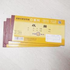 办公文教财务用品 两二联收款收据单据 无碳复写自带垫板