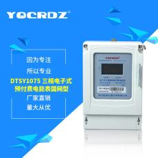 三相四线插卡电度表多功能电表DTSY1075国网型电子式预付费电能表