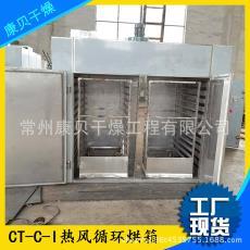 專業生產不銹鋼CT-C烘箱 電加熱自動衡穩干燥機 燕窩果烘干機