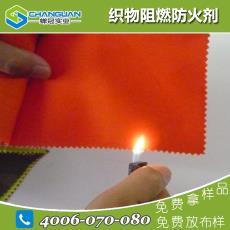 供應紡織品水性阻燃劑ZR-145
