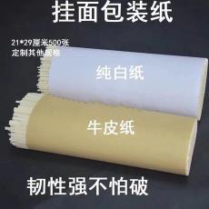 廠家直銷70g掛面紙烘焙用紙 掛面包裝紙 食品包裝紙