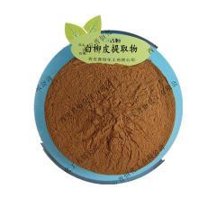 1KG 起订 原料 包邮 工厂现货 15%水杨苷/甙 白柳皮提取物