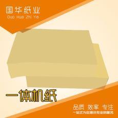 试卷纸一体机纸油印纸防近视8K16K9K教育部推广使用【国华纸店】