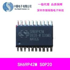一級代理中穎SH69P42八位單片機編程解密產品開發PCB抄板燒錄程序