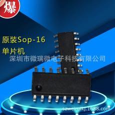 中穎八位單片機代理SH69P48AM/016MU產品開發程序編寫PCB設計抄板