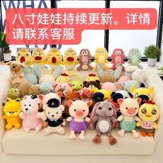 厂家直销动漫玩偶八寸抓机娃娃 活动礼品一件代发 25cm毛绒公仔