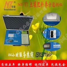 包邮 热销有机肥检测仪肥料养分检测仪水溶肥检测仪复合肥检测仪
