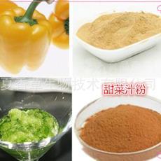 药芹汁粉 洋姜汁粉 甜椒汁粉 西芹多糖 宁夏青菜汁粉
