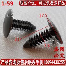 供各種用途各種規格黑色塑料鉚釘尼龍卡扣1-59 塑料鉚釘尼龍卡扣