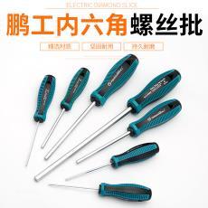 內六角螺絲刀六棱角六角2.5mm起子超硬工業級直柄強磁平頭改刀