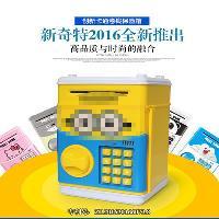 密码保险箱KT创意卡通ATM自动卷钱存钱罐存取款机储蓄罐儿童礼物