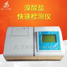 吉大小天鹅溴酸盐快速检测仪GDYS-104SI