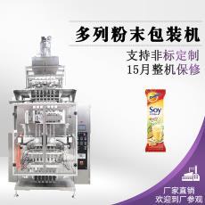 广州* 袋装咖啡粉多列包装机 多通道豆浆粉立式包装机