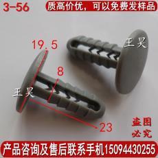 汽車尼龍鉚釘供應各種規格各種用途汽車配件內飾尼龍鉚釘3-56