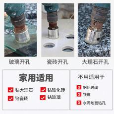 玻璃鉆頭開孔器多功能鉆全瓷磚家用大理石打孔神器劃圓專用擴孔器