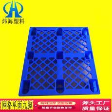 全新九腳網格托盤供應塑膠卡板適用于物流 廠家直銷 工廠內部周轉