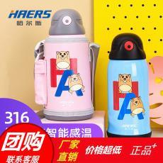 哈尔斯儿童保温杯带吸管礼品定制水壶小学生防摔宝宝316不锈钢杯