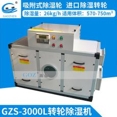 智能自動型除濕機 GZS-900L 吸附式轉輪除濕機 工業轉輪除濕機