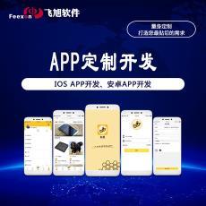 會員管理系統 廣州軟件開發 移動應用APP制作 分銷商城定制開發