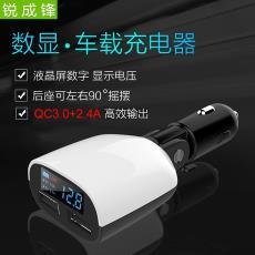 新款QC3.0+普通充2.4A车载充电器双USB车充数显智能手机充电器