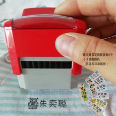 学生衣物防水印章 送个性熨烫贴包邮 卡通名字印衣服水洗不掉色