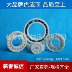 现货防磁陶瓷轴承无油高速电机塑料轴承 厂家供应防腐蚀塑料轴承