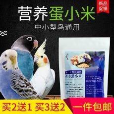 雞蛋小米蛋小米營養鸚鵡飼料小米鳥飼料蛋小米飼料通用250g包郵