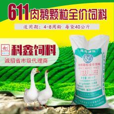 科鑫飼料/611肉中鵝顆粒飼料/肉鵝顆粒飼料/鵝飼料/廠家批發直銷