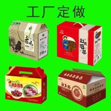 牛皮瓦楞雞蛋彩色紙箱定制快遞紙盒定做禮品水果紙箱包裝印刷廠家